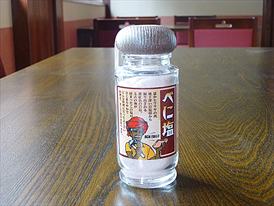べに塩(瓶入)