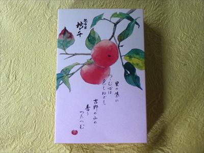 秋らしく、赤く色づいた柿の掛紙でくるまれています。
